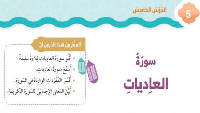 Photo of حل درس سورة العاديات تربية إسلامية صف ثاني فصل ثالث