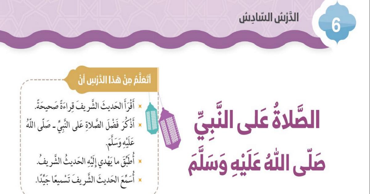 حديث النبي صلى الله عليه وسلم