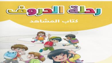 Photo of كتاب رحلة الحروف لتقوية مهارات القراءة والفهم