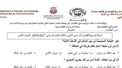 Photo of اسئلة تدريبية للفصل الثاني والثالث دراسات اجتماعية صف ثامن
