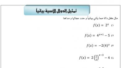 Photo of أوراق عمل اللوغاريتمات رياضيات صف عاشر فصل ثاني