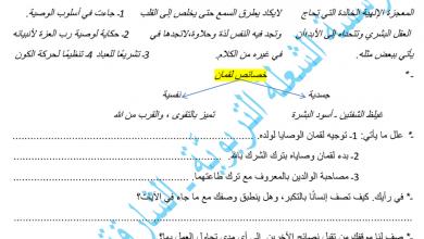 Photo of أوراق عمل متنوعة تربية إسلامية صف تاسع فصل ثاني
