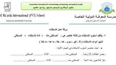Photo of ورق عمل الاستثناء لغة عربية صف عاشر فصل ثاني