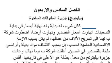 Photo of تلخيص الفصل السادس الاربعون (بيليتونج) جزيرة المفارقات الساخرة  عساكر قوس قزح