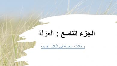 Photo of حل درس العزلة مع التلخيص رواية رحلات عجيبة