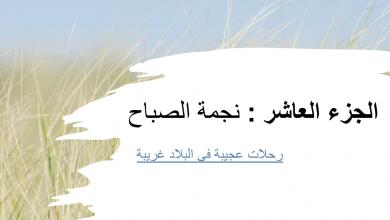 Photo of حل درس نجمة الصباح مع التلخيص رواية رحلات عجيبة