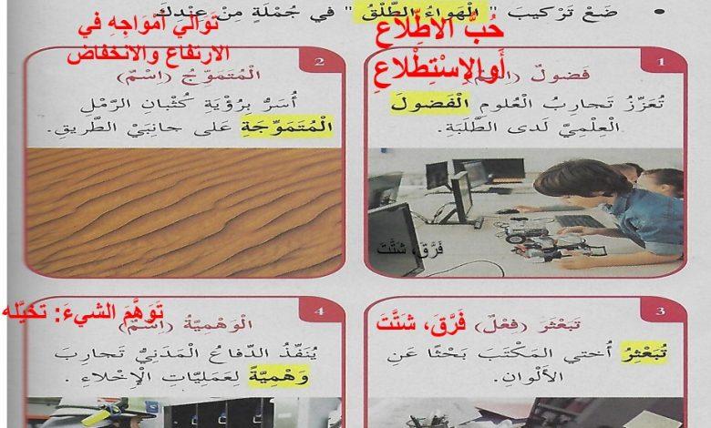 معاني كلمات درس قصة كرزة لغة عربية خامس فصل ثاني