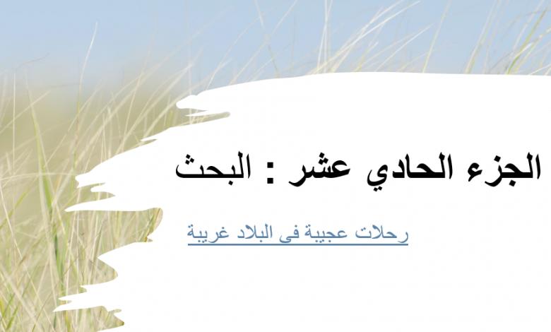 حل درس نجمة الصباح مع التلخيص رواية رحلات عجيبة