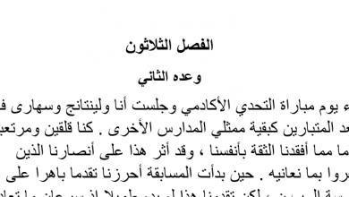 Photo of تلخيص الفصل الثلاثون وعده الثاني عساكر قوس قزح