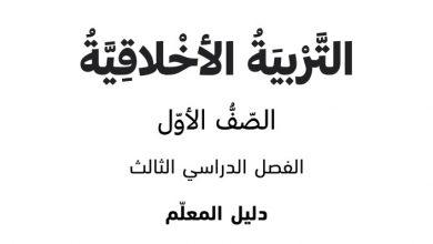 Photo of دليل المعلم تربية اخلاقية للصف الاول الفصل الثالث
