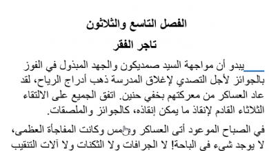 Photo of تلخيص الفصل التاسع والثلاثون تاجر الفقر |عساكر قوس قزح