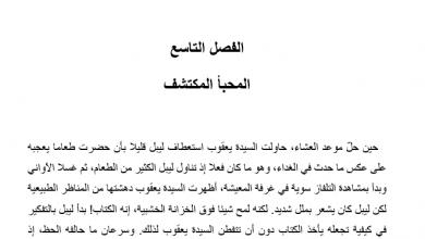 Photo of تلخيص درس المخبأ المكتشف رواية احلام ليبل السعيدة