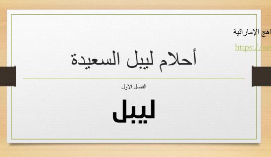 حل درس ليبل لغة عربية صف سادس فصل ثالث