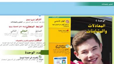 Photo of دليل المعلم الوحدة السادسة المعادلات والمتباينات رياضيات صف سابع فصل ثاني