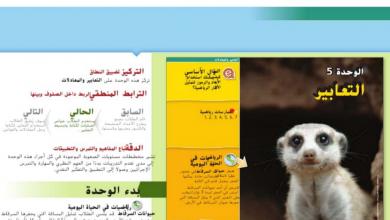 Photo of دليل المعلم الوحدة الخامسة التعابير رياضيات صف سابع فصل ثاني