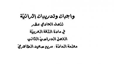 Photo of أوراق عمل إثرائية لغة عربية صف حادي عشر فصل ثاني