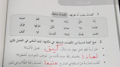 Photo of حل درس قصة كرزة لغة عربية صف خامس فصل ثاني