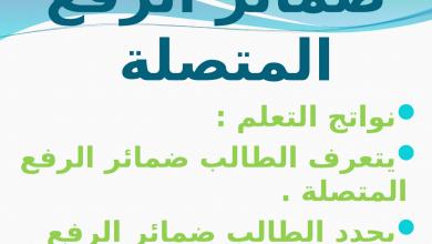 Photo of شرح ضمائر الرفع المنفصلة لغة عربية صف سادس فصل ثاني