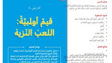 Photo of حل درس اللعب النزيه تربية أخلاقية صف خامس فصل ثالث