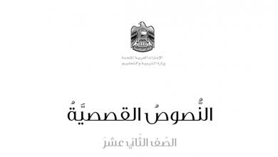 Photo of كتاب النصوص القصصية لغة عربية صف ثاني عشر