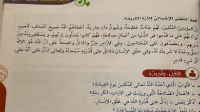 Photo of حل درس العمل الصالح تربية إسلامية صف ثالث فصل ثالث