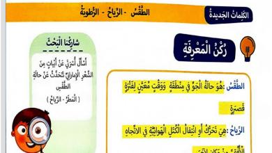 Photo of حل درس مناخ بلادي دراسات اجتماعية صف ثالث فصل ثالث