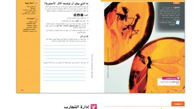 Photo of دليل المعلم (الأحافير) علوم صف ثامن فصل ثالث