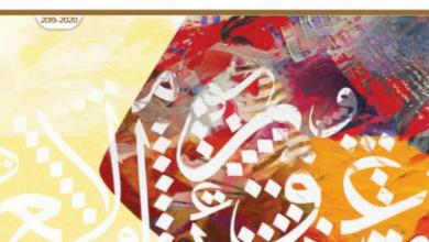 Photo of كتاب أنشطة الرواية (عساكر قوس قزح) لغة عربية صف تاسع فصل ثالث