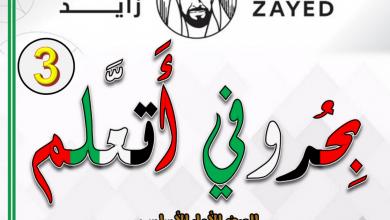 Photo of كتاب بحروفي أتعلم لغة عربية صف أول فصل ثالث