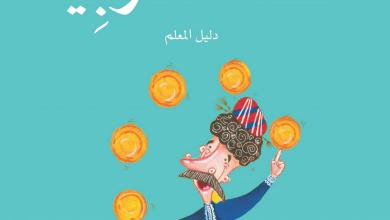 Photo of دليل المعلم لغة عربية صف ثالث فصل ثالث