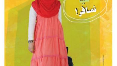 Photo of دليل المعلم وحدة الهندسة رياضيات صف ثالث فصل ثالث