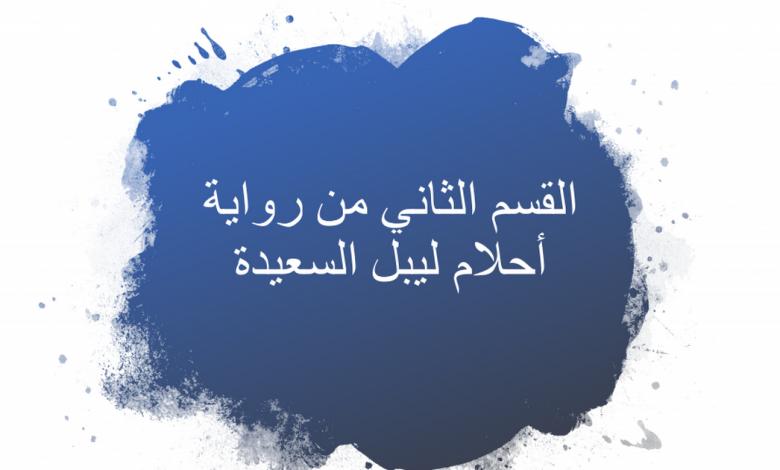 حل درس مخبأ القراءة لغة عربية صف سادس