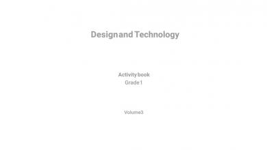 Photo of كتاب النشاط تصميم وتكنولوجيا صف أول فصل ثالث