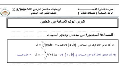 Photo of أوراق عمل الفصل الثالث رياضيات صف ثاني عشر متقدم فصل ثالث