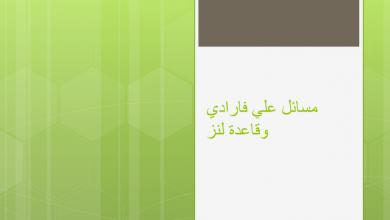 Photo of مسائل محلولة علي فارادي وقاعدة لنزفيزياء صف ثاني عشر متقدم فصل ثالث