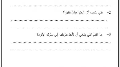 Photo of أوراق عمل شاملة لغة عربية صف سادس فصل ثالث