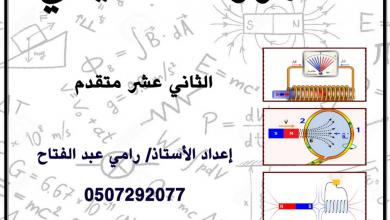 Photo of مذكرة الحث الكهرومغناطيسي فيزياء صف ثاني عشر متقدم فصل ثالث