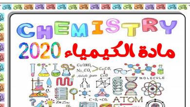 Photo of شرح وأوراق عمل وحدة الهيدروكربونات (الجزء الثاني) كيمياء صف ثاني عشر متقدم فصل ثالث