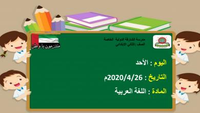 Photo of حل درس علمتني نملة لغة عربية صف ثاني فصل ثالث