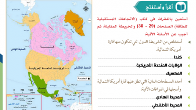 Photo of حل درس عوامل الإستقلال في مجال الطاقة دراسات اجتماعية صف عاشر