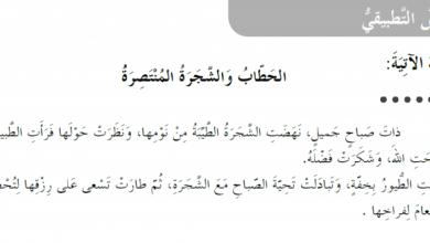Photo of حل درس الحطاب والشجرة المنتصرة للصف الثالث
