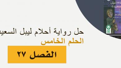 Photo of حل الفصل السابع والعشرون الحلم الخامس احلام ليبل السعيدة