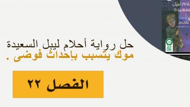 Photo of حل الفصل الثاني والعشرون درس موك يتسبب بإحداث فوضى احلام ليبل السعيدة