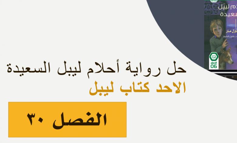 حل الفصل الثلاثون الاحد كتاب ليبل احلام ليبل السعيدة