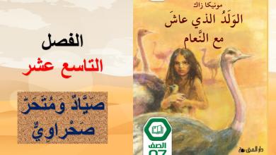 Photo of حل الفصل التاسع عشر صياد ومتحرٍ صحراوي (الولد الذي عاش مع النعام )