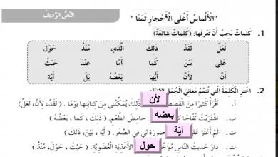 Photo of حل درس الالماس اغلى الاحجار ثمنا للصف الخامس