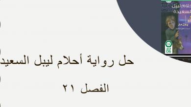 Photo of حل الفصل الحادي والعشرون درس ارسلان احلام ليبل السعيدة