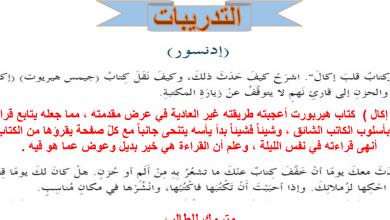 Photo of حل الفصل السابع والعشرون إدنسور |عساكر قوس قزح