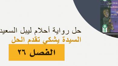 Photo of حل الفصل السادس والعشرون السيدة يشكي تقدم الحل احلام ليبل السعيدة