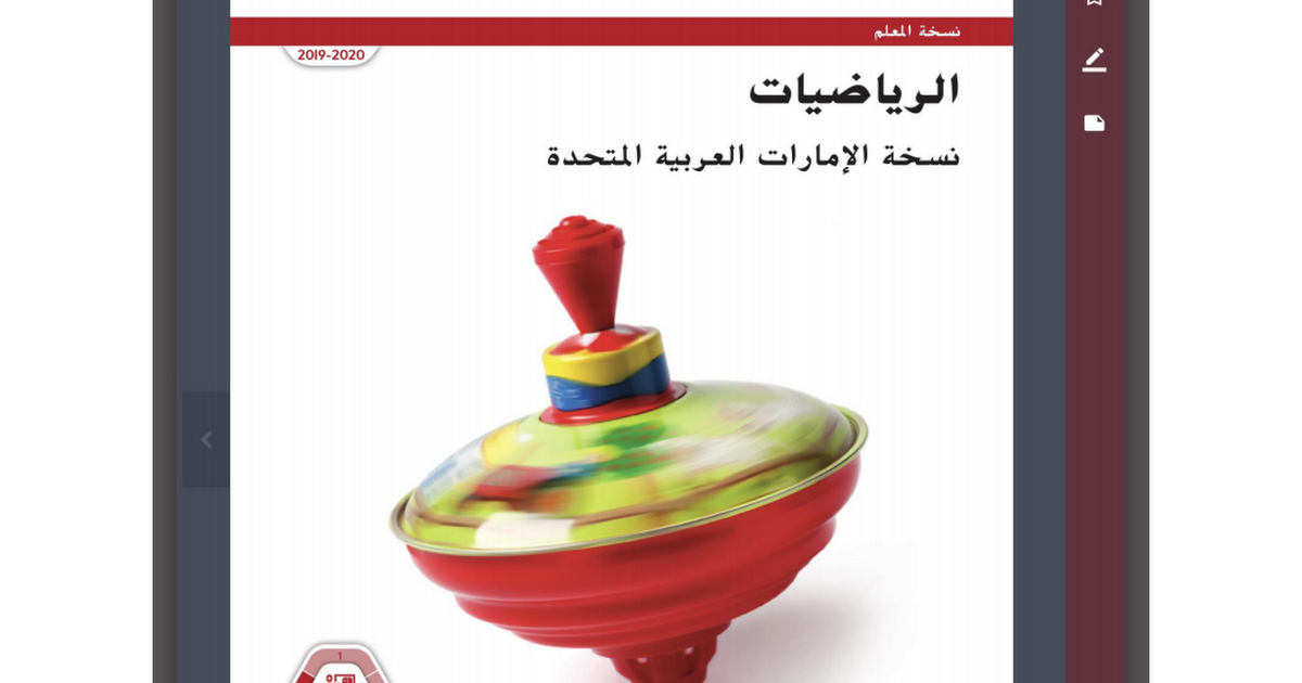محلول كتاب رياضيات صف سابع سوريا